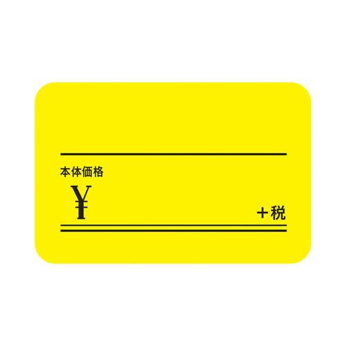 ササガワ14-4825-5冊 ケイコーカード 小 +税 レモン