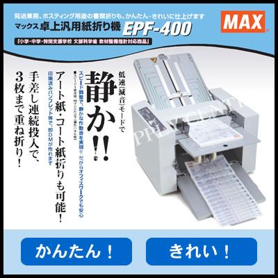 【代引き不可】マックスEPF-400 紙折り機 (M201703)