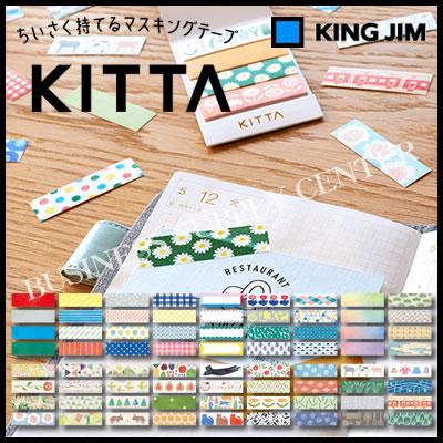 【メール便可能】★新作★キングジム ちいさく持てるマスキングテープ KITTA(キッタ)2 KIT013~KIT030 HITOTOKI(ヒトトキ)