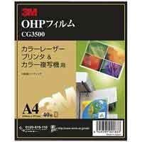 スリーエム OHPフィルムLBPプリンタ用(40枚) CG3500 00020564 【まとめ買い3個セット】