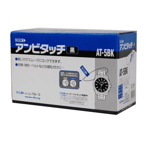 クルーズ NEWアンビタッチ140mm5000本黒 AT-5BK 00006329 【まとめ買い3セット】