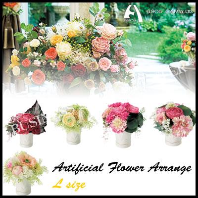【宅配便】キングジム 「asca」のアーティフィシャルフラワーアレンジ(造花)【Lサイズ】母の日のプレゼントにも☆