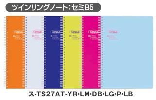 コクヨ ス-TS27ATキャンパスツインリングノートsimple tone【セミB5】