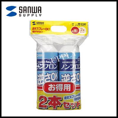 【宅配便】サンワサプライ エアダスター(逆さOKエコタイプ)<2本> CD-31SET(M201702)