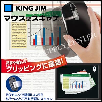 キングジム MSC20 「マウス型スキャナ」新モデル (M201703) ※日本語Windows10対応(アップデートが必要です)