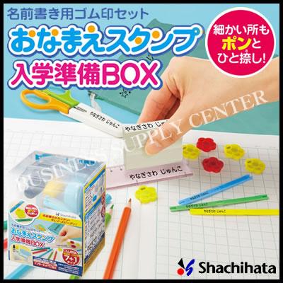 【メール便不可・定形外対応】シヤチハタ おなまえスタンプ入学準備BOX(メールオーダー式) GAS-A/MO