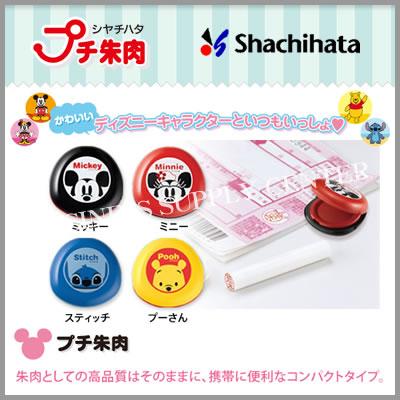 【メール便対応可能シヤチハタ(シャチハタ) ディズニーキャラクター スタンプシリーズ プチ朱肉 MGP-20D