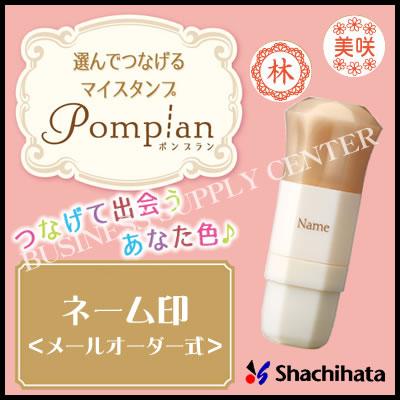【メール便可能】シヤチハタ ポンプラン ネーム印<メールオーダー式> PER-A/MO