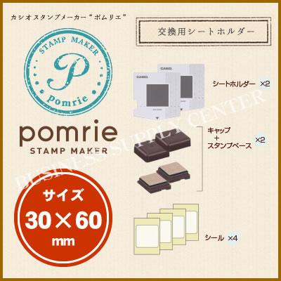 カシオ スタンプメーカー pomrie(ポムリエ) 交換用シートホルダー<30×60mm> STH-3060