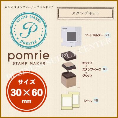 カシオ スタンプメーカー pomrie(ポムリエ) スタンプキット<30×60mm> STK-3060