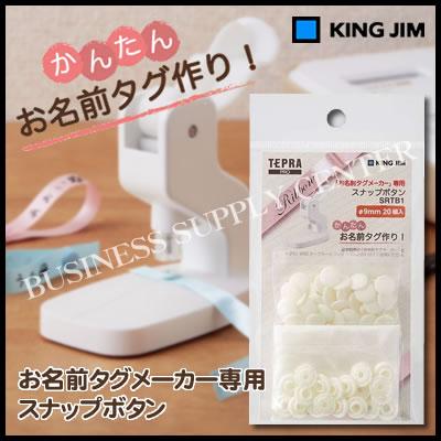 【メール便可能】キングジム お名前タグメーカー専用 スナップボタン<白> SRTB1シロ