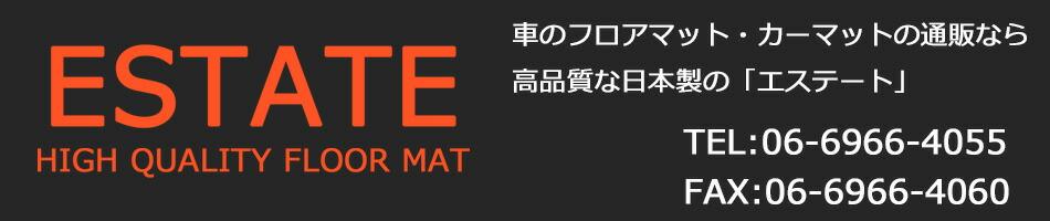 フロアマット専門店 ESTATE