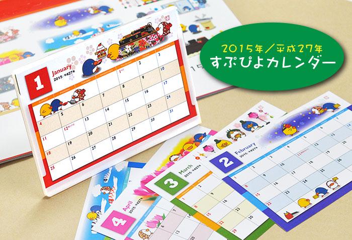 すぷぴよオリジナルカレンダー,卓上,壁掛け,1シート
