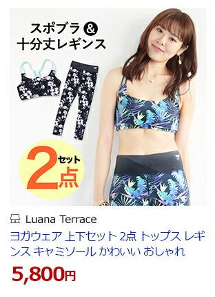 03ae2c7fe2b 【楽天市場】SALE:Luana Terrace