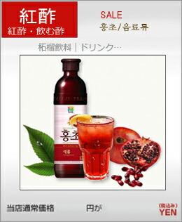 紅酢|ホンチョ