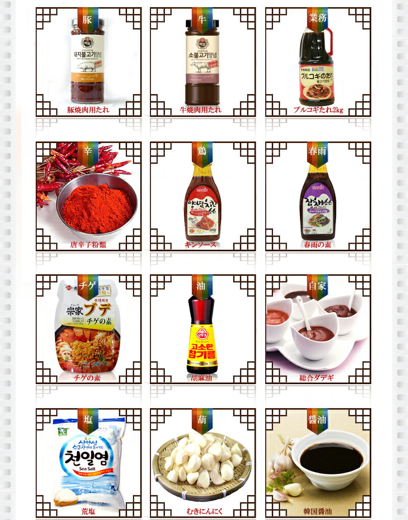 韓国っ調味料(ごま油、にんにく、チゲ素材、チキン/・・・)