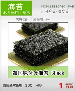 韓国海苔99%OFF!1円サービス海苔