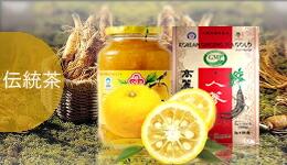 伝統お茶 高麗人参茶 紅参茶 柚子茶…