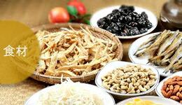 食材(干し物 冷凍食材)