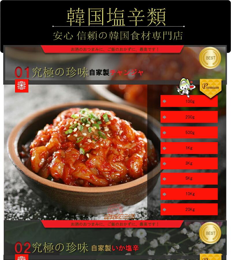 韓国塩辛1