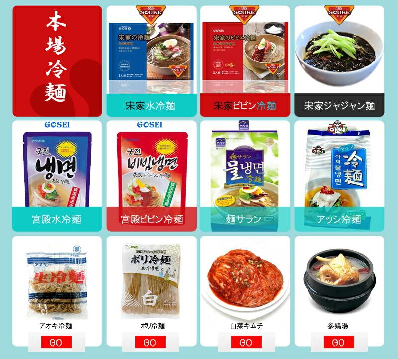韓国本場冷麺