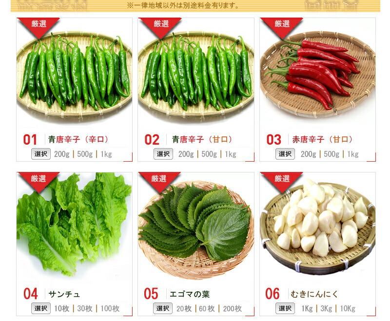 焼肉素材野菜類ご紹介