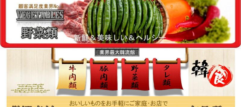 焼肉素材 野菜類カテゴリ