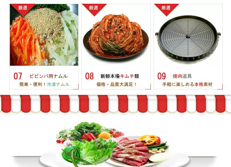焼肉用野菜類類ご紹介2