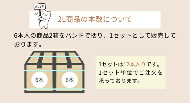 2L商品の本数について