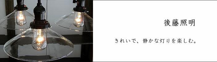 後藤照明の灯り