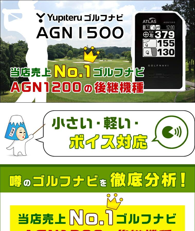 ユピテル ゴルフナビ AGN1500