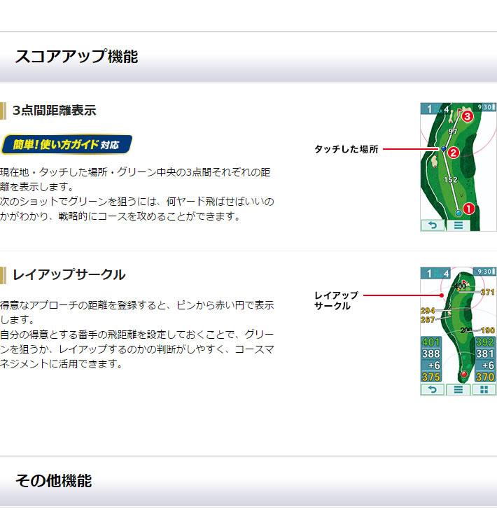 ユピテル ゴルフナビ YGN5200