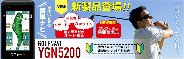 新製品 ゴルフナビYGN5200