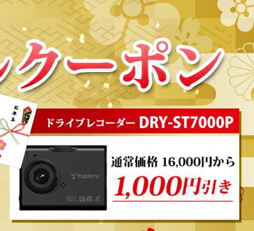 DRY-ST7000P 1000円引きクーポン
