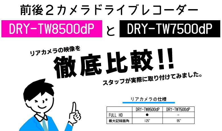 DRY-TW8500dP_DRY-7500dP比較
