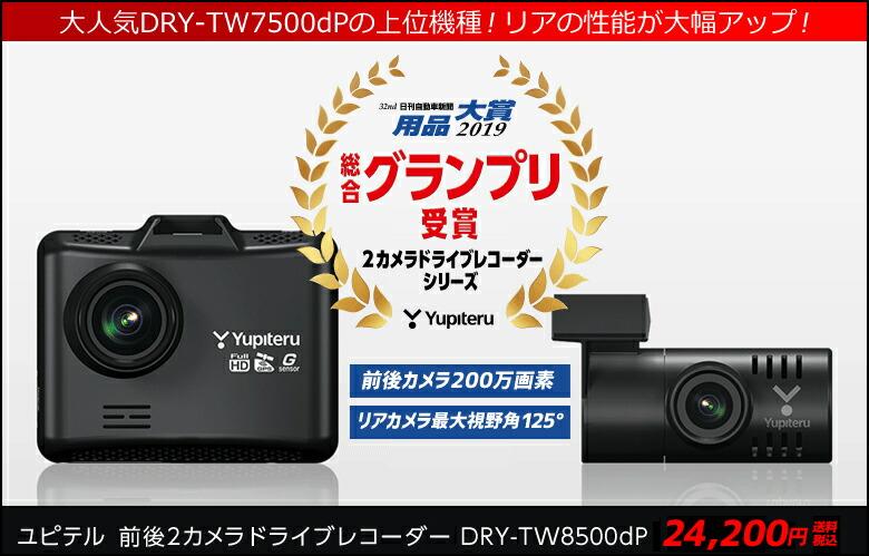 新製品前後2カメラドライブレコーダーDRY-TW8500dP