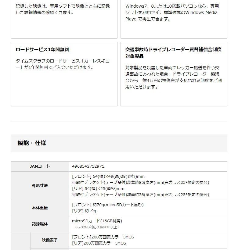 ユピテル ドライブレコーダー DRY-TW8500dP