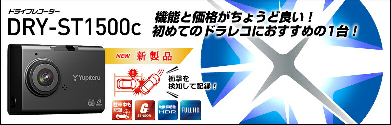 DRY-ST1500c 新発売