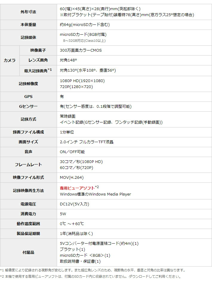 ユピテル ドライブレコーダー DRY-ST3000d