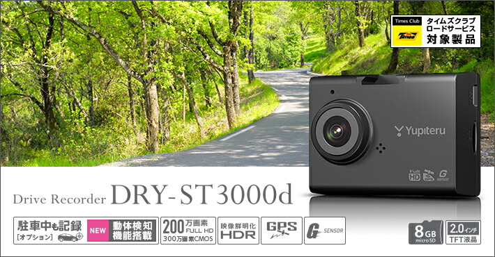 ユピテルドライブレコーダー DRY-ST3000d
