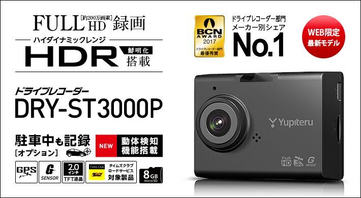 YUPITERU(ユピテル) ドライブレコーダー DRY-ST3000P