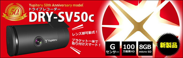 DRY-SV50c 新発売