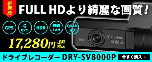 新発売!ドライブレコーダーDRY-SV8000P