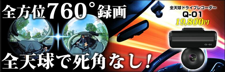 全天球型ドライブレコーダーQ-01