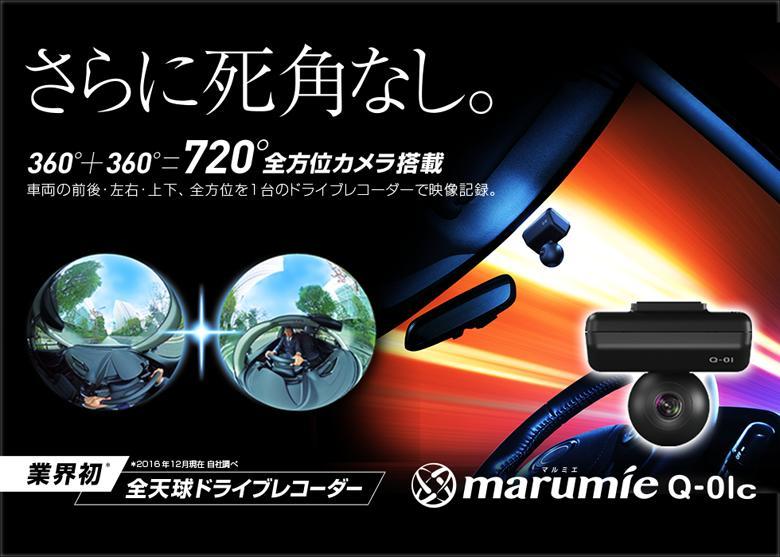 ユピテル 全天球ドライブレコーダー marumie(マルミエ) Q-01c