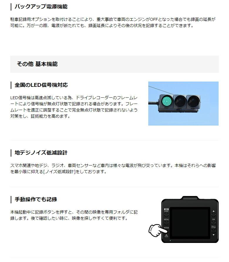 ユピテル ドライブレコーダー SN-ST3200P