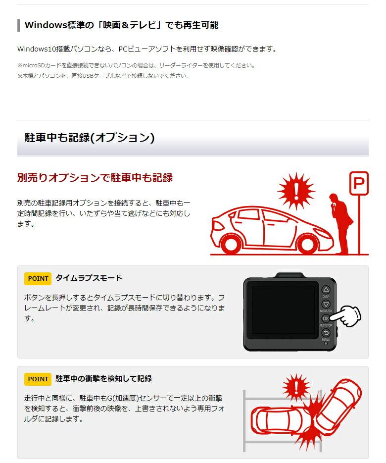ユピテル ドライブレコーダー SN-TW9600dP