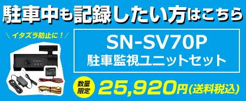 SN-SV70P駐車監視ユニットセット