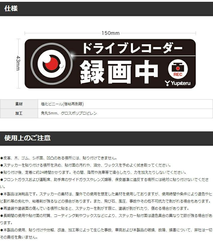 YUPITERU(ユピテル)ドライブレコーダー搭載車表示ステッカーST-DR01