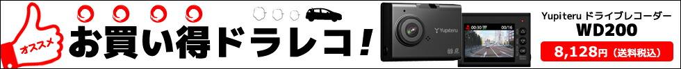 ドライブレコーダーWD200